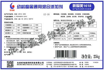 北京昕地美饲料、北京昕大洋饲料、北京奕农顺丰生物技术有限公司